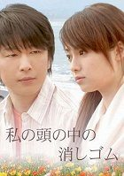 Watashi no Atama no Naka no Keshigomu download