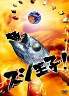 Sushi Oji! download