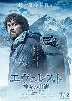 Everest: Kamigami no Itadaki download