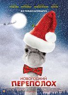 Novogodnij pěrepoloch download