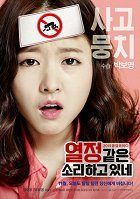 Yeoljung gateun sori hago itne download