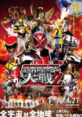Kamen Rider × Super Sentai × Učú Keidži: Super hero taisen Z download