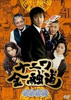 Naniwa Kinyudo 4 download