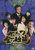 Naniwa Kinyudo 6 download