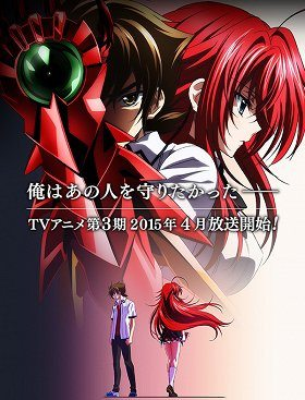 High School DxD Born download