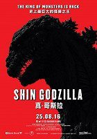 Shin Godzilla download