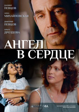 Angel v serdce download