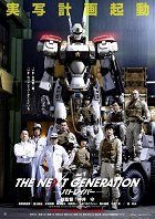 Patlabor download