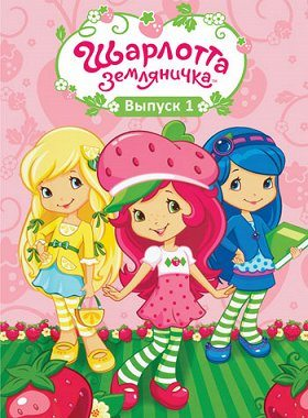 Strawberry Shortcakes Berry Bitty Adventures