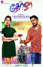 Oopiri download