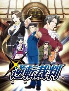 Gyakuten saiban: Sono shinjitsu, igi ari! download