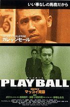 Play Ball download