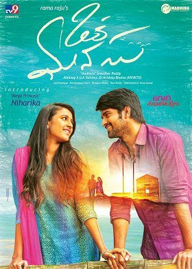 Oka Manasu download