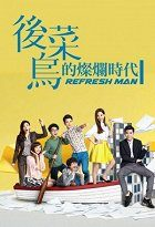 Hou Cai Niao De Can Lan Shi Dai download