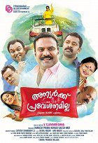 Anyarkku Praveshanamilla download