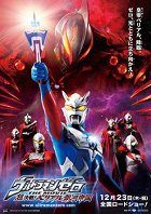 Ultraman Zero The Movie: Super Deciding Fight! The Belial Galactic Empire