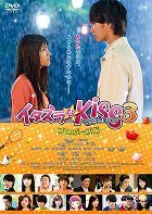 Itazura na kiss The Movie: Part 3 – Propose hen