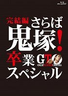 GTO: The Graduation Special