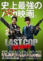 The Last Cop: The Movie