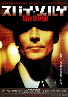 Spy Sorge download