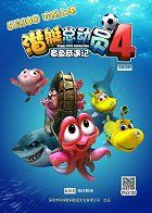 Happy Little Submarines 4: Adventure of Octopus