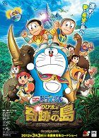 Eiga Doraemon Nobita to Kiseki no Shima download