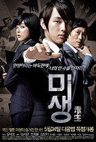 Misaeng peurikwol download