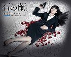 Ishi no Mayu download