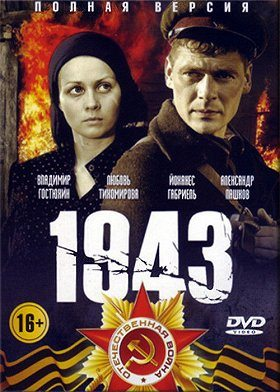 1943 download