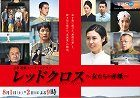 Red Cross: Onna Tachi no Akagami download