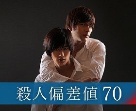Satsujin Hensachi 70 download