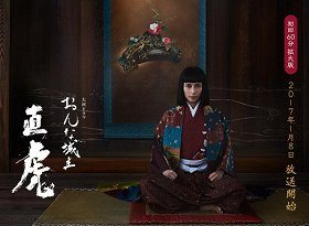 Onna Joshu Naotora download