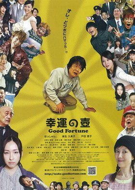Kóun no cubo Good Fortune download