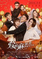 Ai Qing Ma La Tang 2015 download