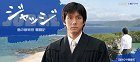 Judge Shima no Saibankan Funto Ki