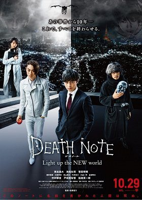 Desu Noto Light up the NEW world download