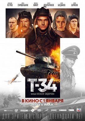 T 34 download