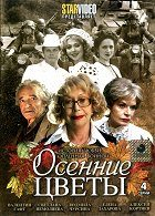 Osennije cvety download