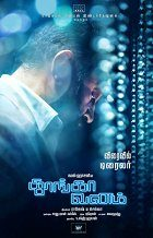 Thoongaavanam download