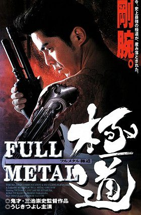 Full Metal gokudō download