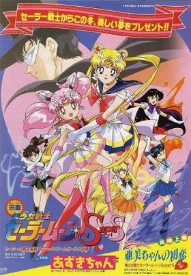 Bišódžo senši Sailor Moon Super S: Sailor 9 senši šúkecu! Black Dream Hole no kiseki