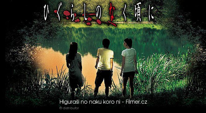 Higurashi no naku koro ni download